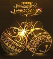 Oru Dhivya Tharam