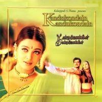 Enge Enadhu Kavidhai