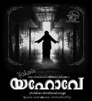 Aaradhanayude nimisham