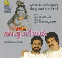 Jeyadeva Kaviyude Geethikal