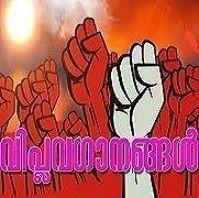 Akramam Thurathidan