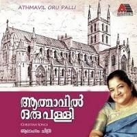 Aathmavilayiram Pushpavarsham