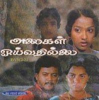 Aayiram Thamarai Mottukale