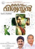 Aathmavirangum vedhiyil