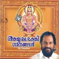 Makara Sankrama Deepavali Than