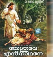 Aaradhyan Yesupara