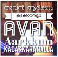 Avan Arkkum Kadakkaranalla (cover)