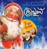 Christmassin Sangeetham   Tharakam Vanide