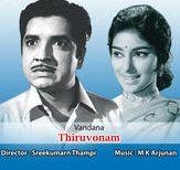Thiruvona Pularithan Thirumul Kazhcha Vangan