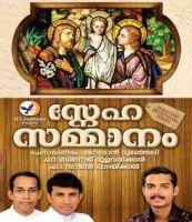 Anayam Ee Thiru Altharayil