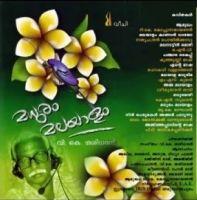 Ente Bhasha, Poem by Mahakavi Vallathol