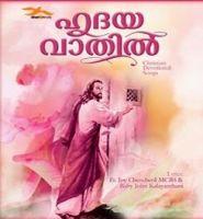 Thiruvosthiyakunna Daivam