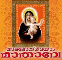 Amalolbhavayam Mathave Nin