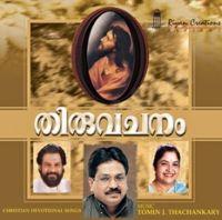 Unarumee Aathma Thaapam