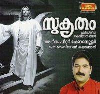 Aadhiyil Vachanam Undayirunnu