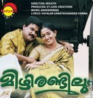 Aalila Thaliyumaay Varu Nee
