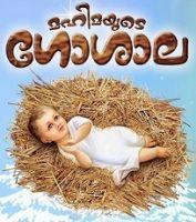 Vinnile Tharakam Mannithil Vannudichallo