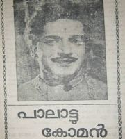 Chandana Pallakkil Veedu kanan vanna