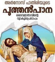Amma Kanya Mani Thante | Puthen pana