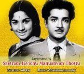 Chandanathil Kadanjeduthoru