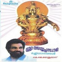 Aanakeramala Aalukayaraamala
