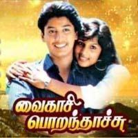 Chinna Ponnuthan Vetkapaduthu