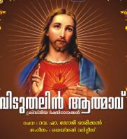 Albhuthamaya Viduthal